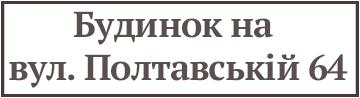 Будинок на вул. Полтавській 64
