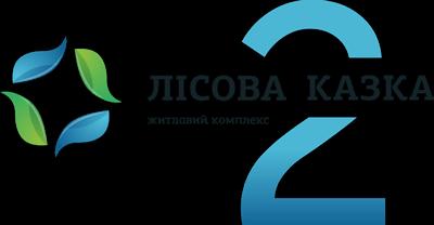 """ЖК """"Лісова Казка 2"""""""