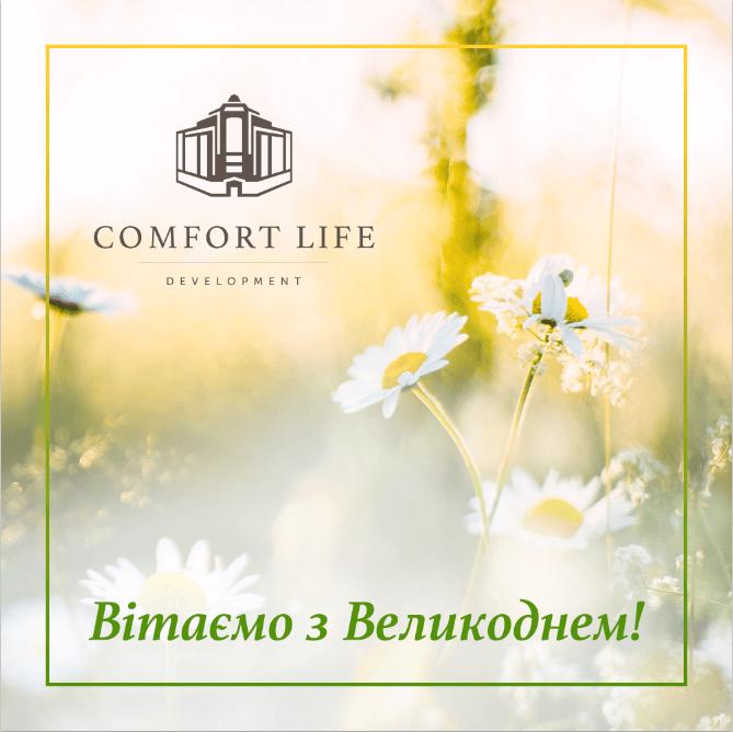 Comfort Life Development вітає всіх з Великоднем