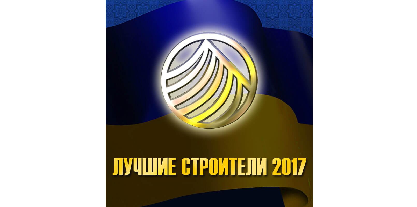 Comfort Life Development стал победителем в номинации «Застройщик года».