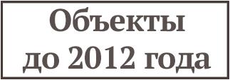 Объекты до 2012 года