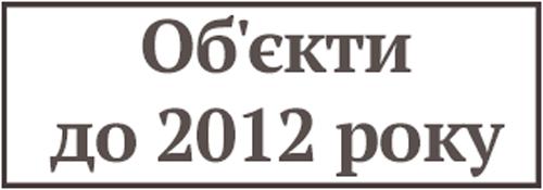 Об'єкти до 2012 року