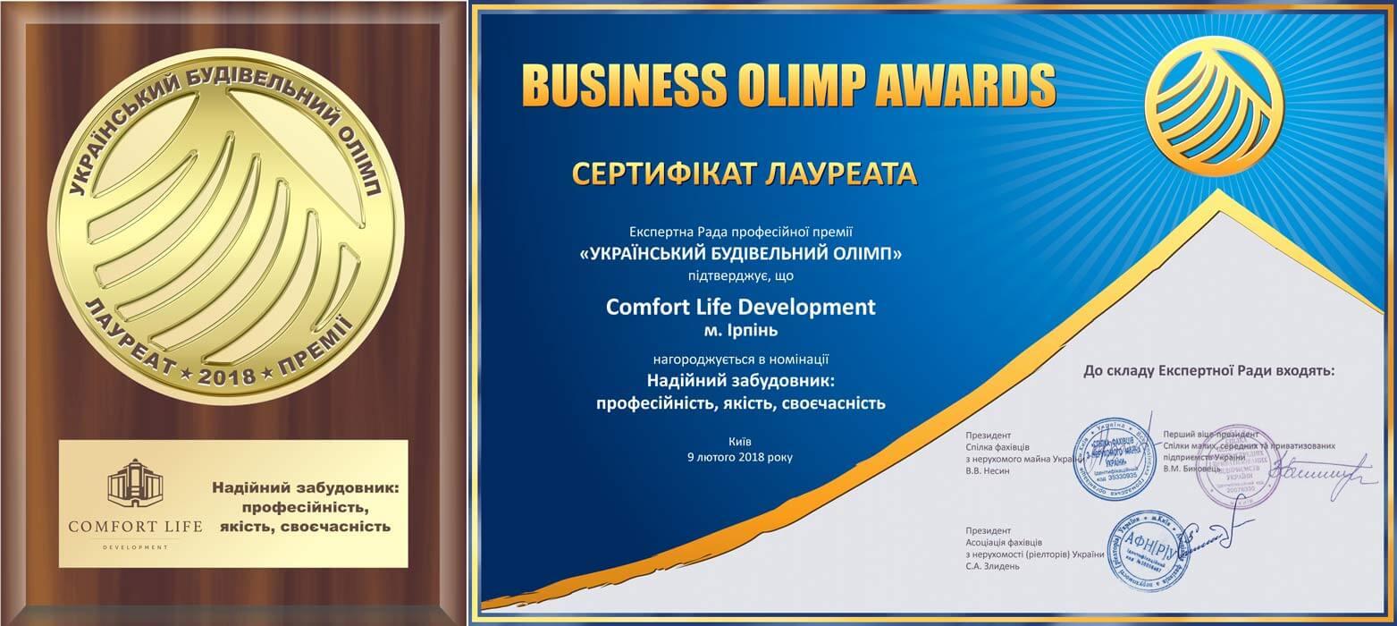Comfort Life Development отримав звання «Надійний забудовник: професійність, якість, своєчасність»