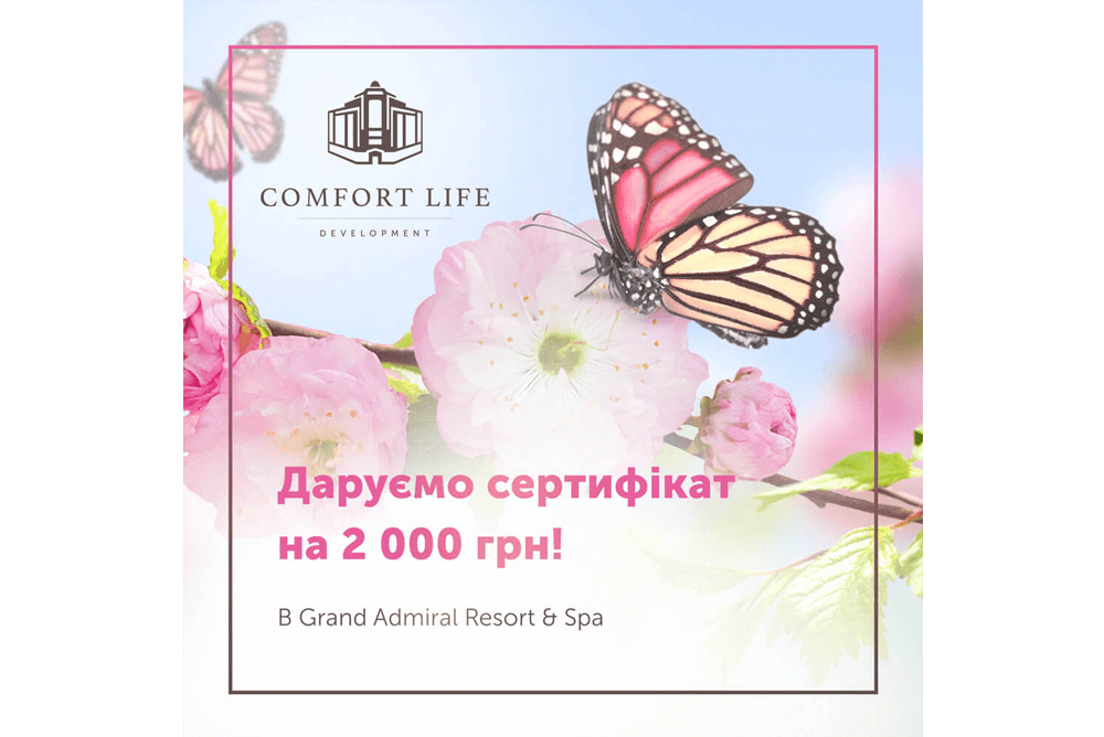 Comfort Life Development дарує сертифікат в «Grand Admiral Resort & SPA».