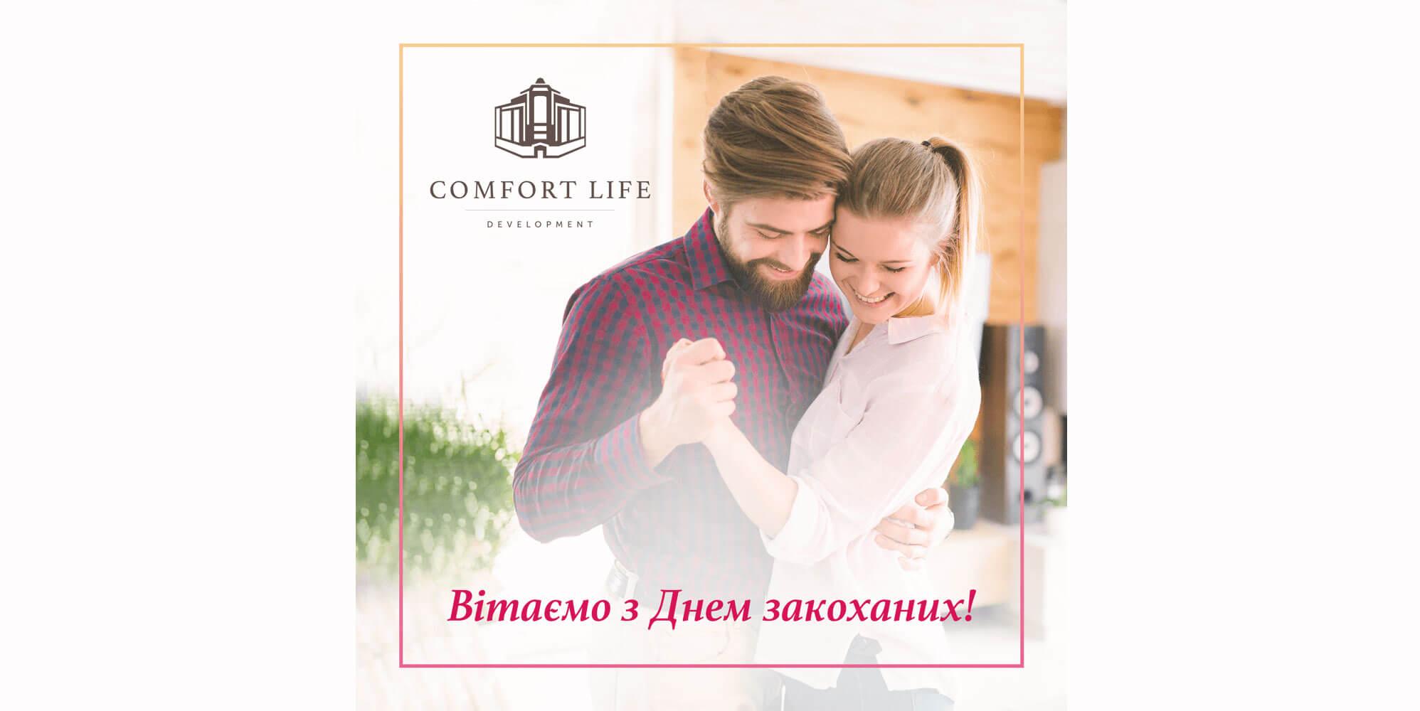 Comfort Life Development вітає всіх – з Днем святого Валентина!