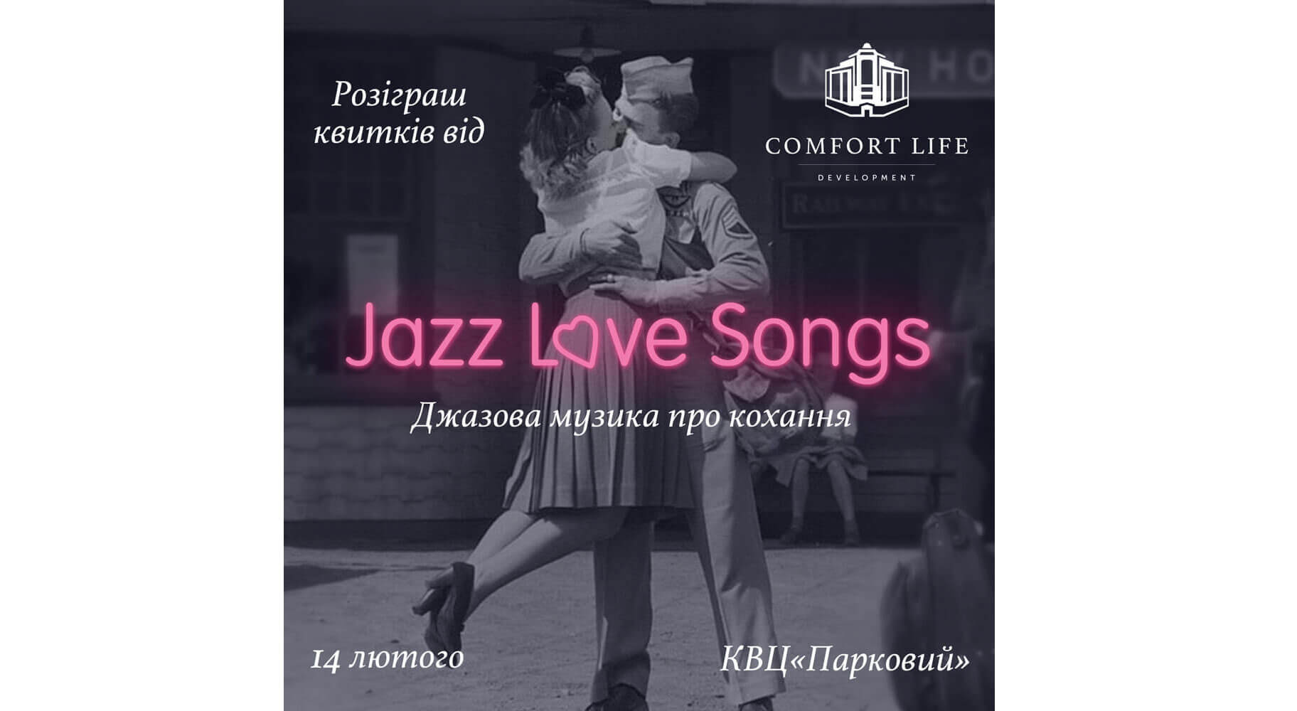 """Comfort Life Development gives 2 tickets to """"Jazz Love Songs"""" for Valentine's Day!"""