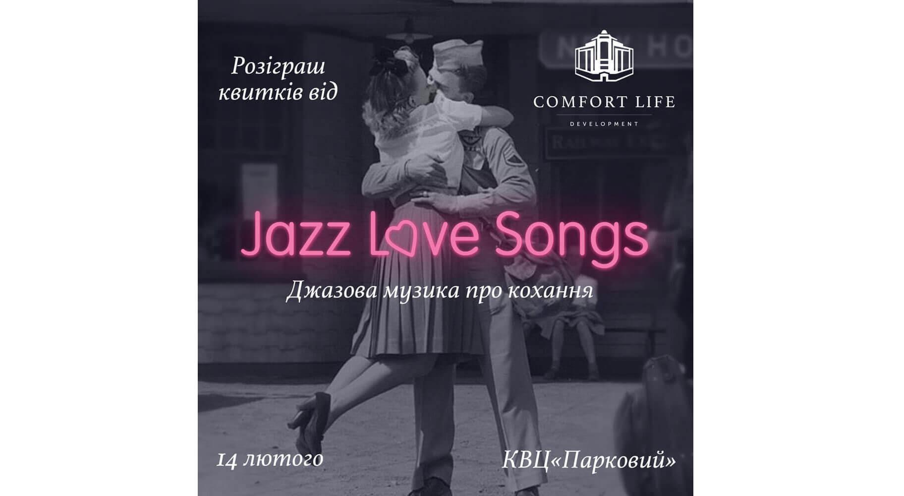 Comfort Life Development дарит 2 билета на «Jazz Love Songs» ко Дню влюбленных!