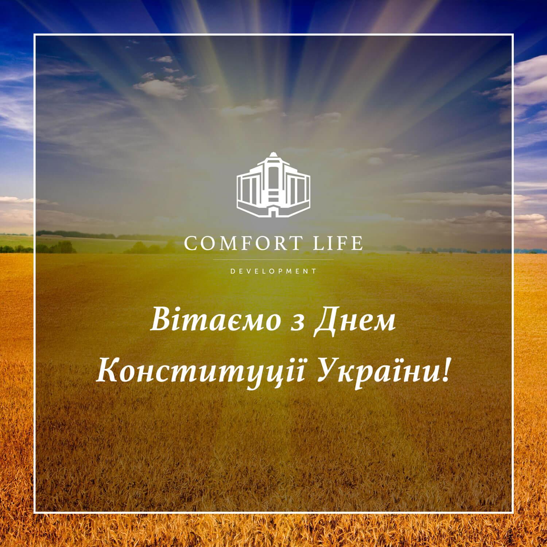 Comfort Life Development вітає з Днем Конституції України!