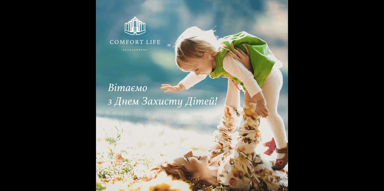 Comfort Life Development вітає з Днем Захисту Дітей!