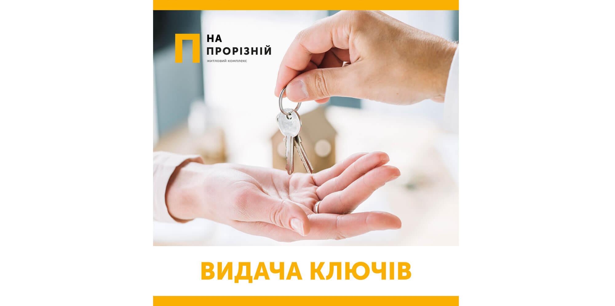 Видача ключів в житловому комплексі «На Прорізній»!