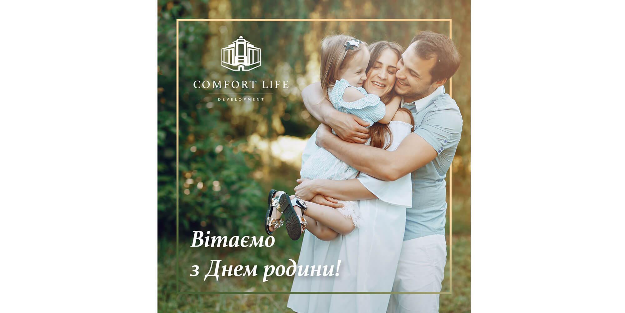 Comfort Life Development вітає з Днем родини!