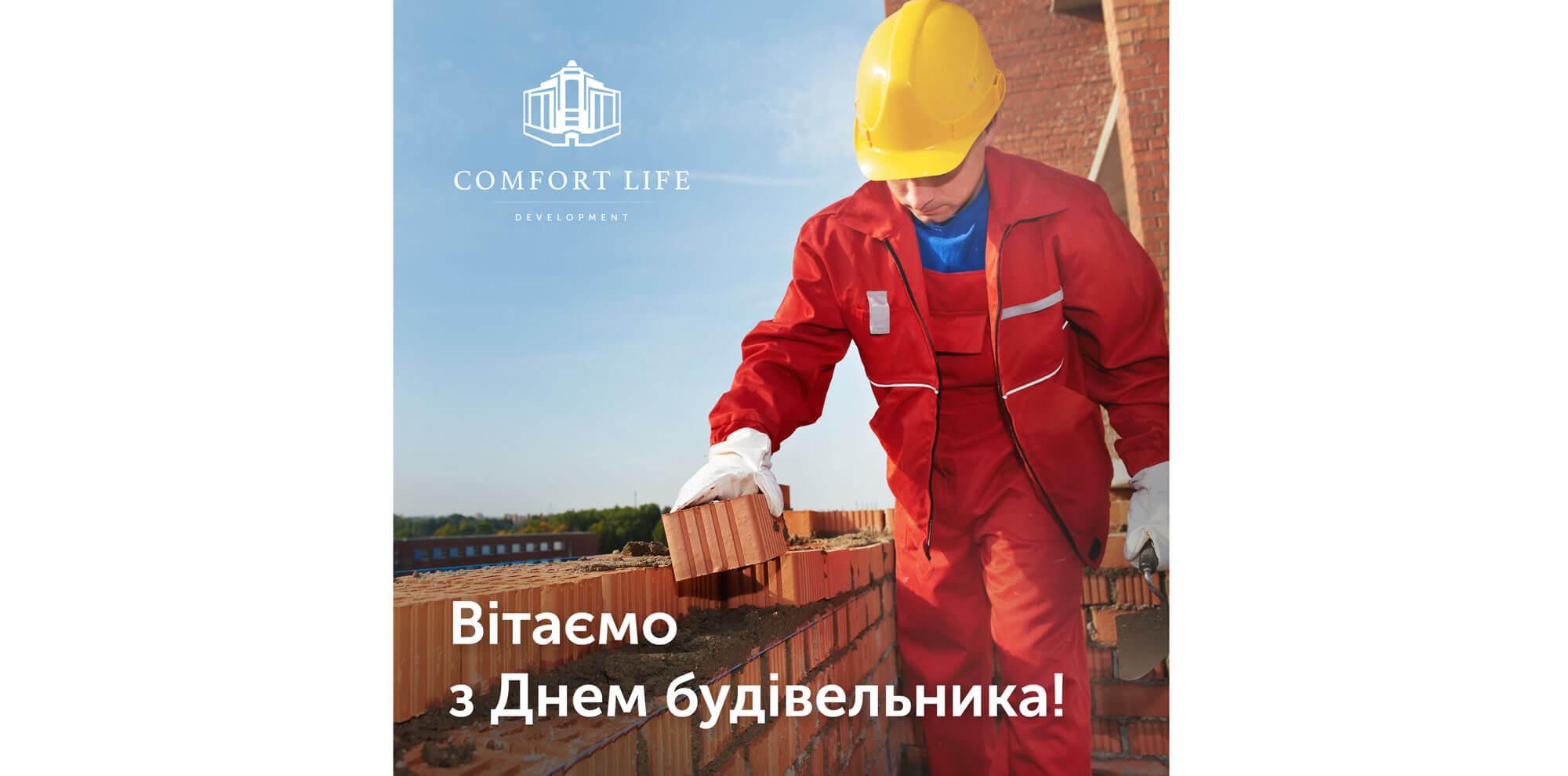 Comfort Life Development вітає з Днем будівельника!