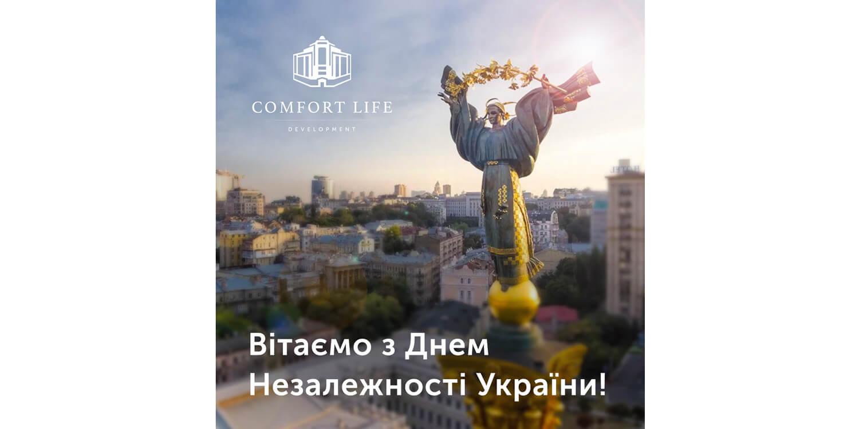 Comfort Life Development вітає з Днем Незалежності України!