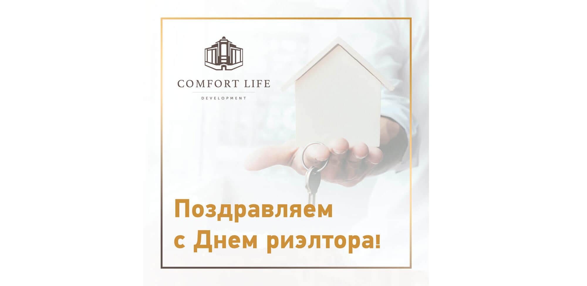 Компанія Comfort Life Development вітає всіх ріелторів з їх професійним святом!