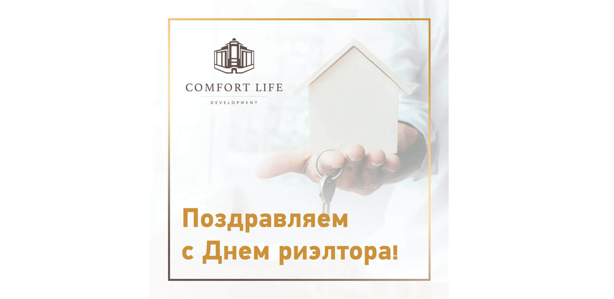 The company Comfort Life Development congratulates all realtors on their professional holiday!