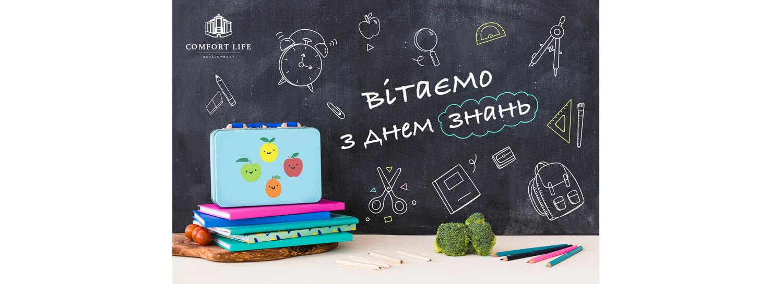 Comfort Life Development вітає з Днем знань та початком нового навчального року!