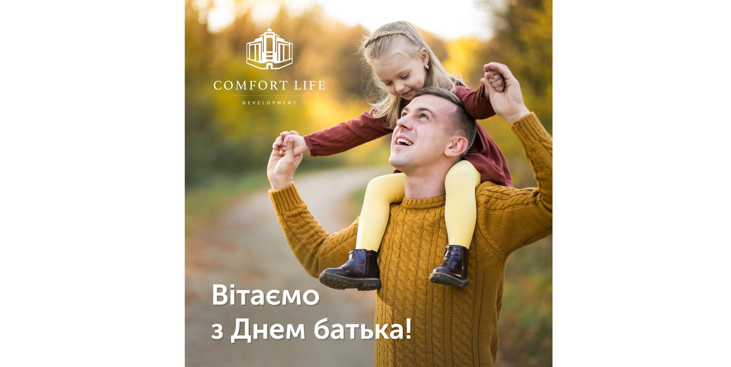 Comfort Life Development вітає з Днем батька!