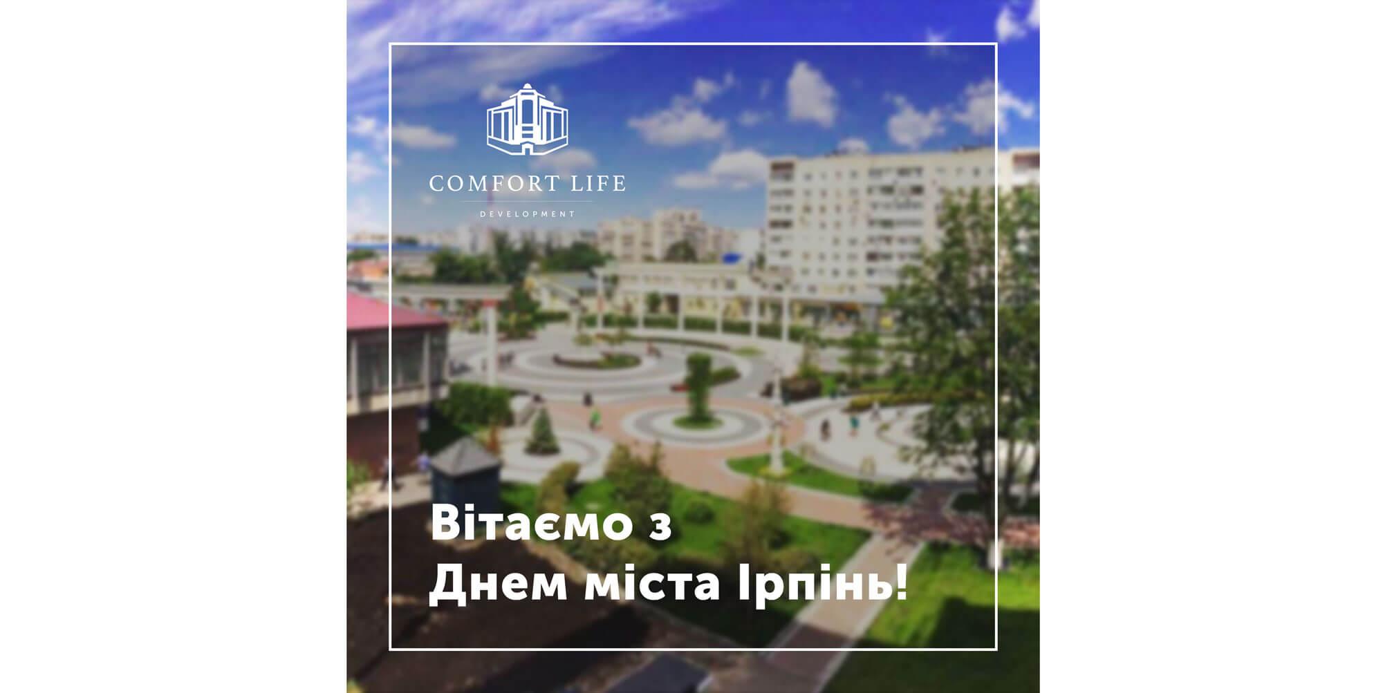 Comfort Life Development вітає з Днем міста – Ірпінь!