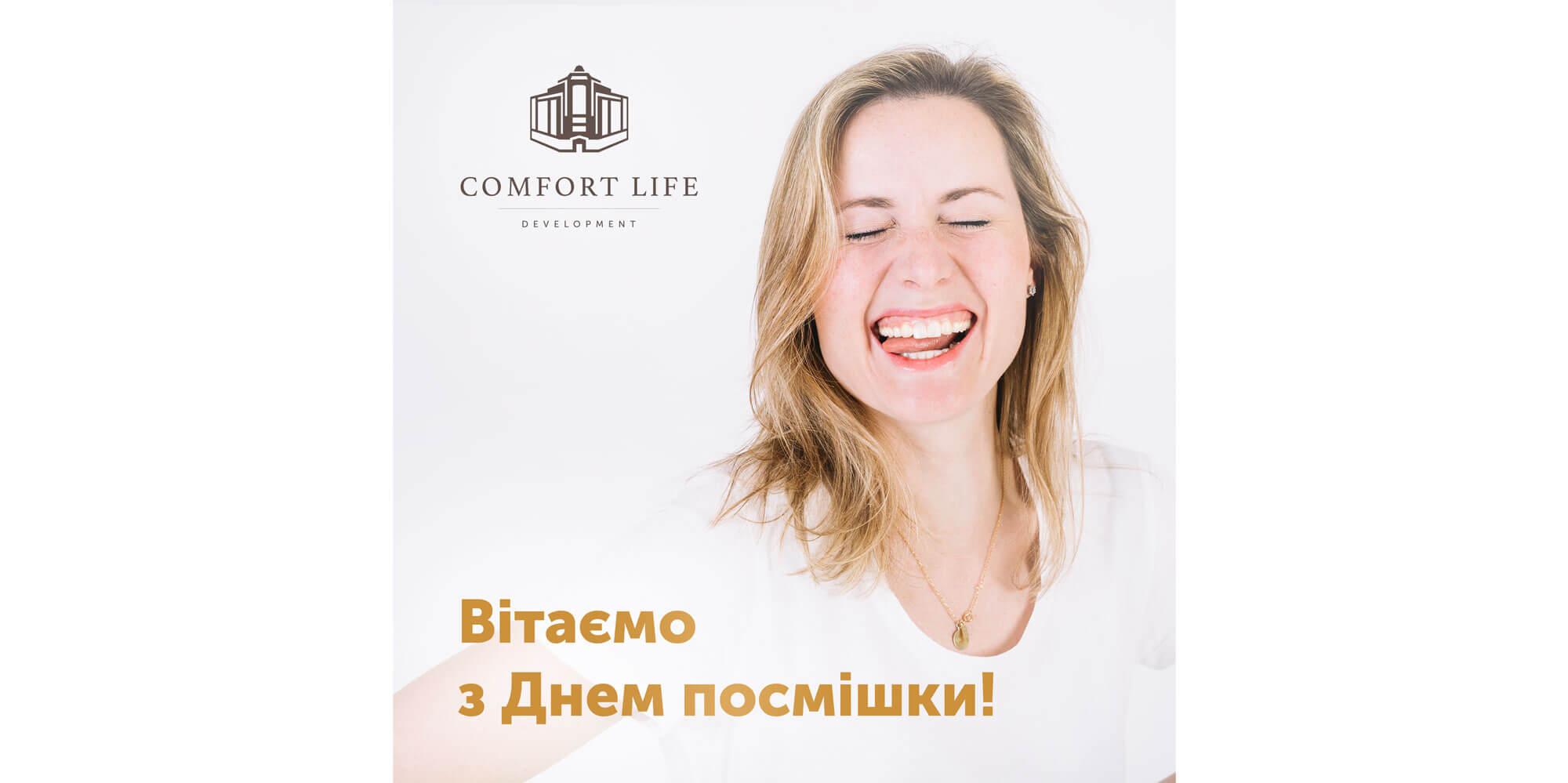 Comfort Life Development вітає з Всесвітнім Днем посмішки!