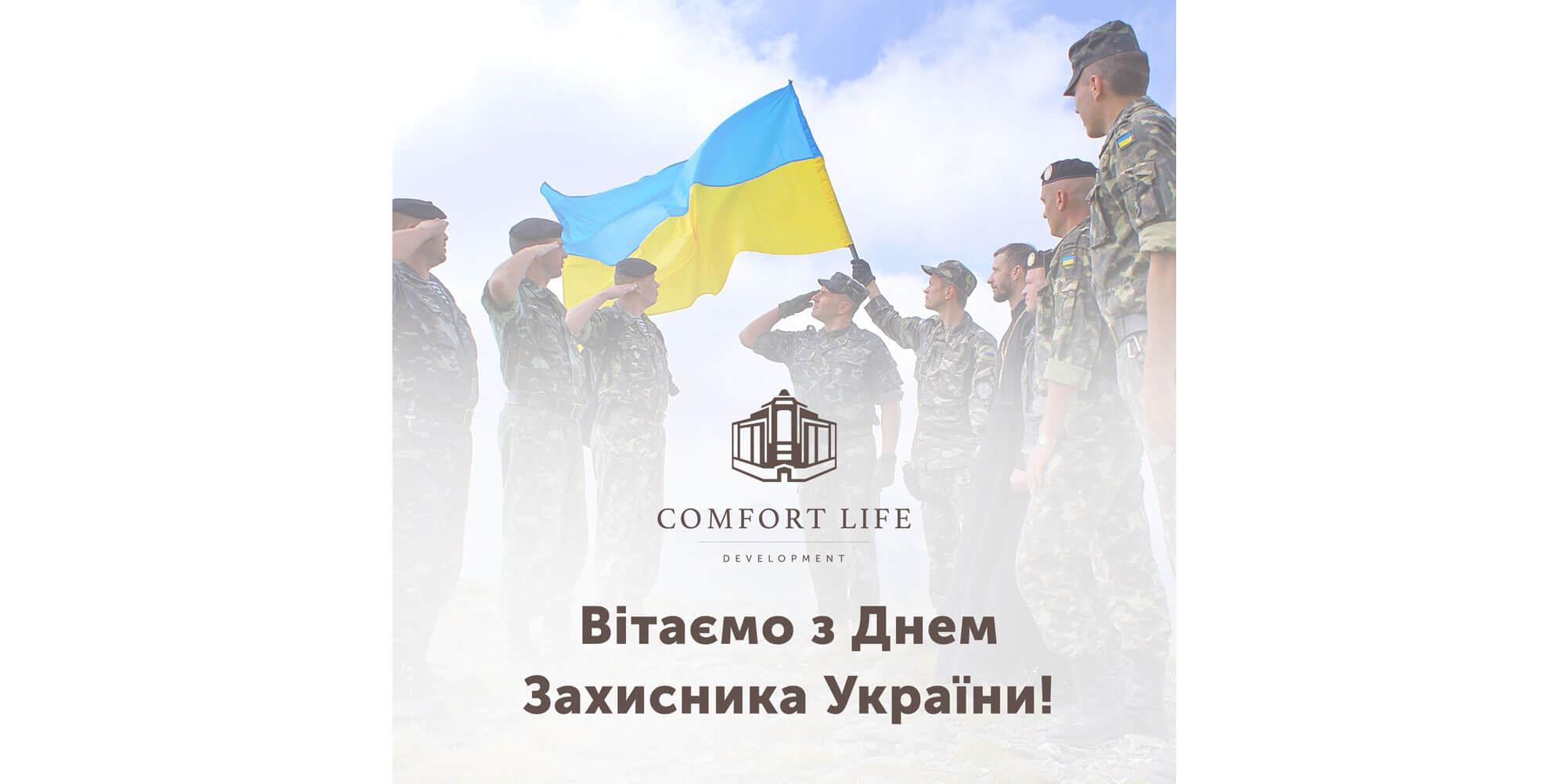 Comfort Life Development вітає з Днем захисника України!