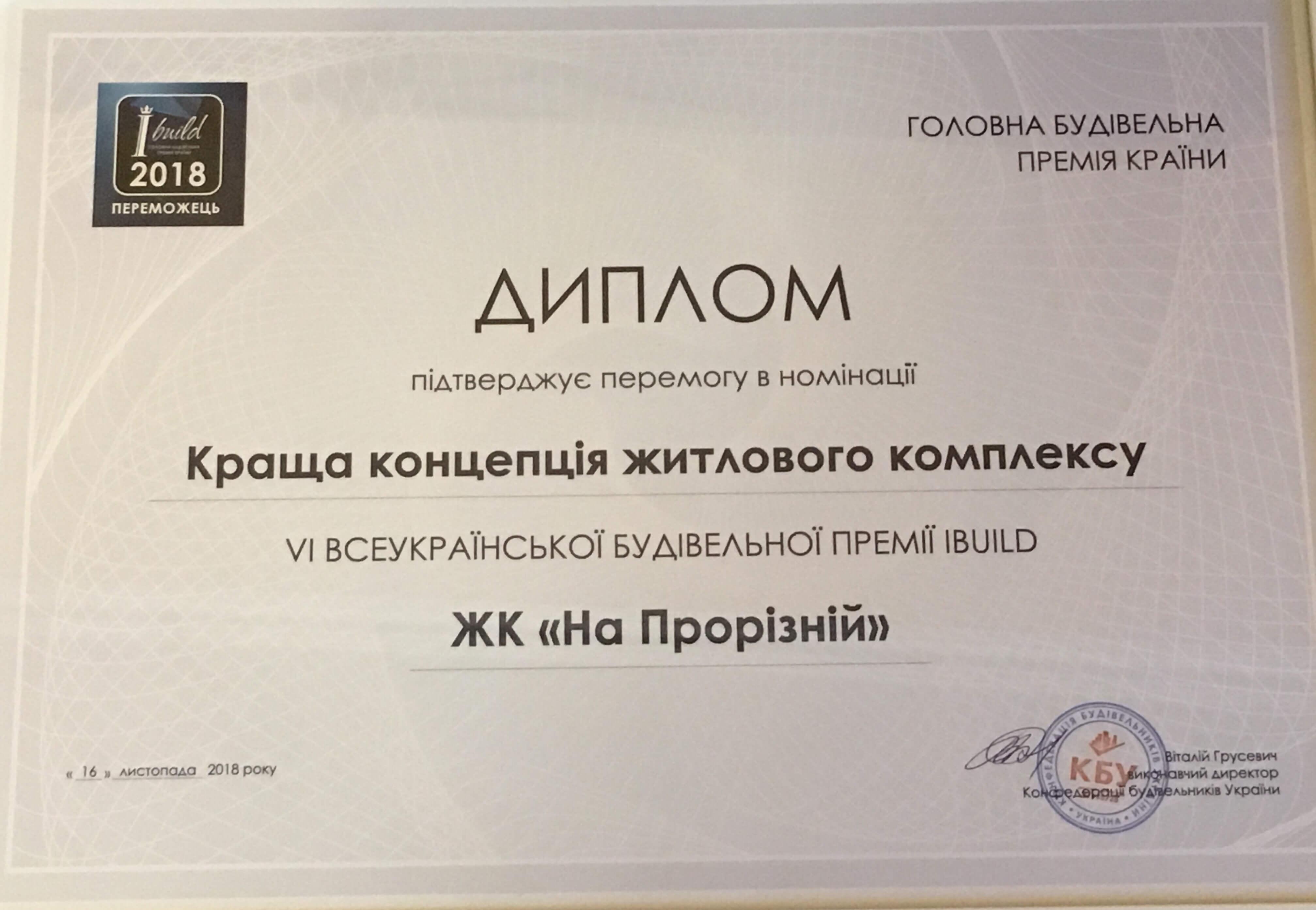 Житловий комплекс «На Прорізній» став переможцем VI Всеукраїнської Будівельної премії Ibuild