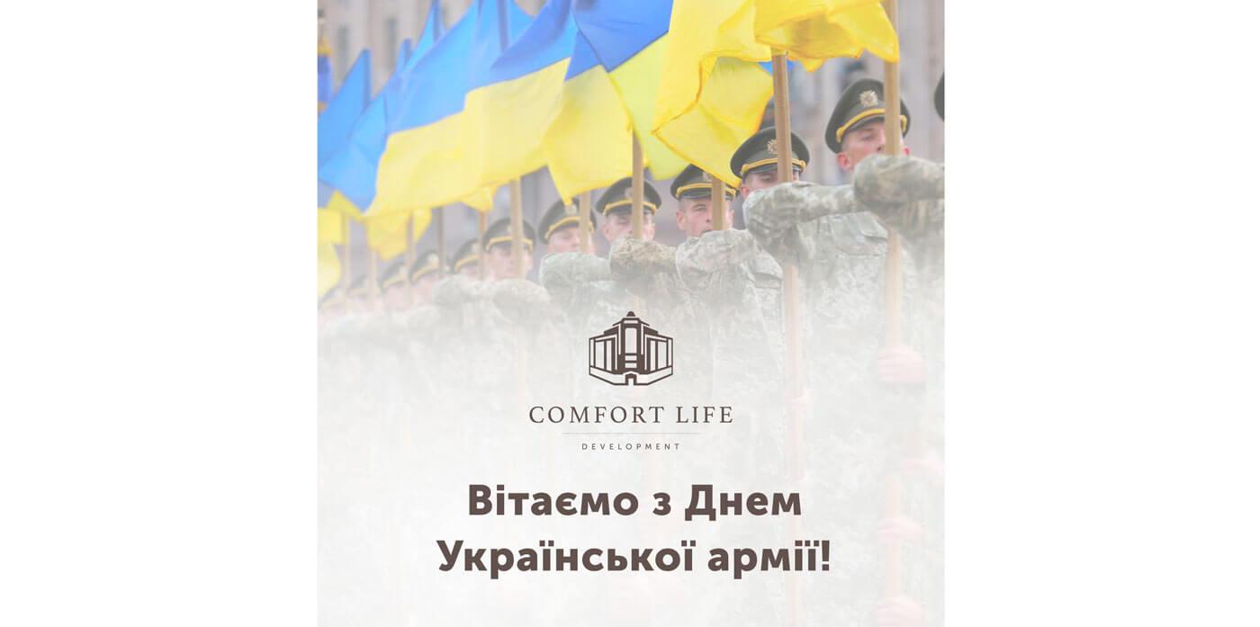 Comfort Life Development поздравляет с Днем Украинской армии!