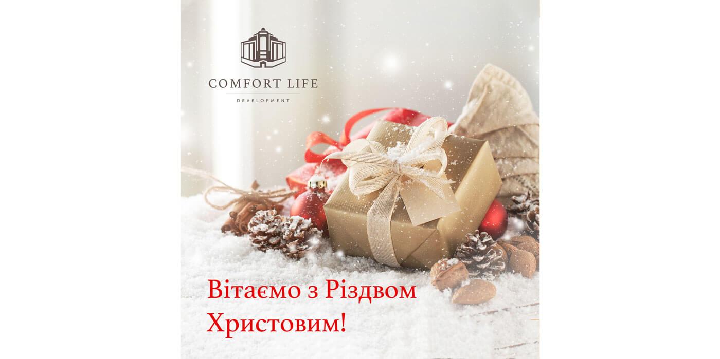 Comfort Life Development вітаєусіхз Різдвом!
