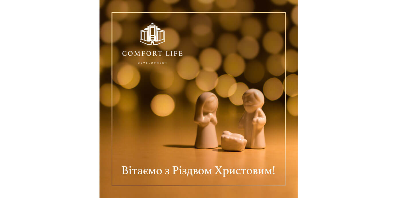 Comfort Life Development вітаєусіхз Різдвом Христовим!