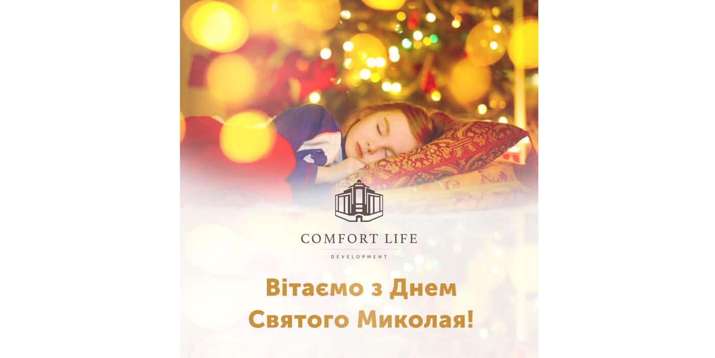 Comfort Life Development вітає з чарівним Днем Святого Миколая!