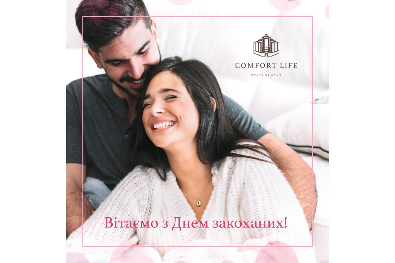 Comfort Life Development вітає з Днем Закоханих!