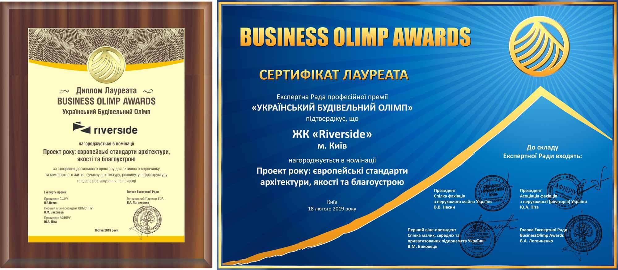 (UA) «Riverside» отримав звання: «Проект року: європейські стандарти архітектури якості та благоустрою»
