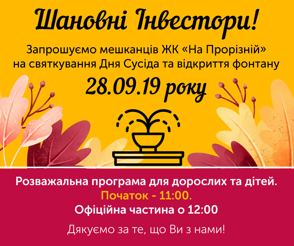 "We invite the residents of the RC ""Na Proreznoy"" to celebrate the Neighbor's Day and the opening of the fountain"