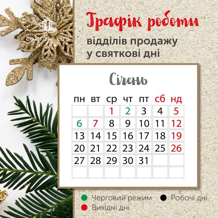 График работы отделов продаж в праздничные дни