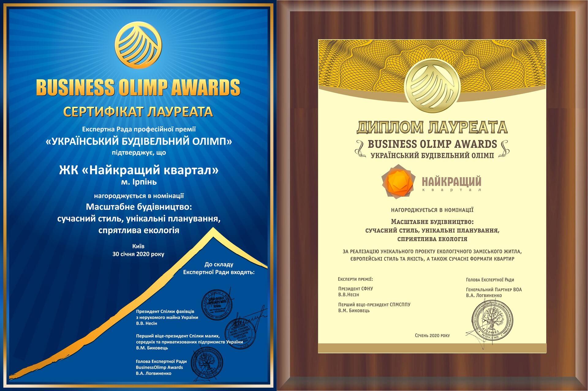 ЖК «Найкращий» отримав звання «Масштабне будівництво: сучасний стиль, унікальне планування, сприятлива екологія»