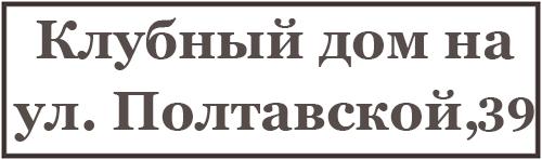 Клубный дом на Полтавской, 39