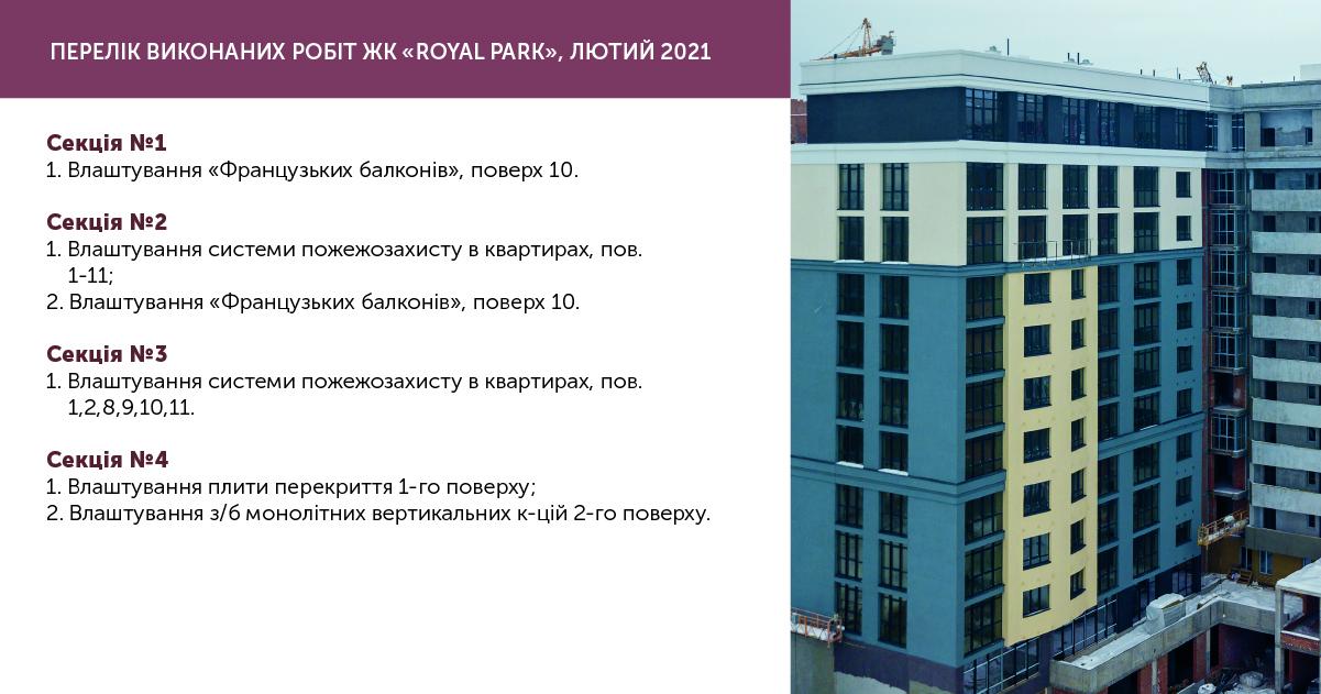 """Информации о ходе работ ЖК """"Royal Park"""" за февраль 2021"""